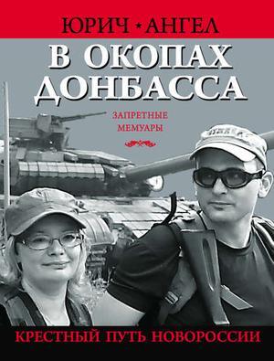 ЮРИЧ А. В окопах Донбасса. Крестный путь Новороссии