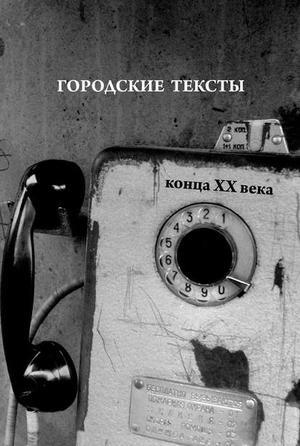 СЕВАСТЬЯНОВ К. Городские тексты конца XX века