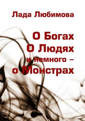 ЛЮБИМОВА Л. ОБогах. ОЛюдях. Инемного– оМонстрах