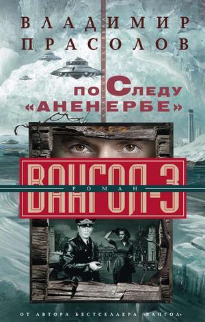 ПРАСОЛОВ В. По следу «Аненербе». Вангол-3