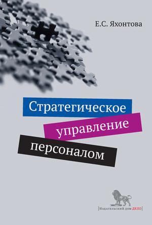 ЯХОНТОВА Е. Стратегическое управление персоналом