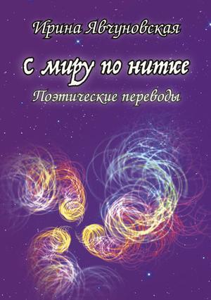 ЯВЧУНОВСКАЯ И. С миру по нитке. Поэтические переводы