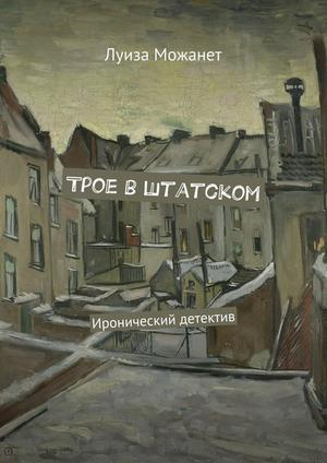 МОЖАНЕТ Л. Трое вштатском. Иронический детектив