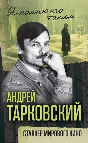 ЯРОПОЛОВ Я. Андрей Тарковский. Сталкер мирового кино