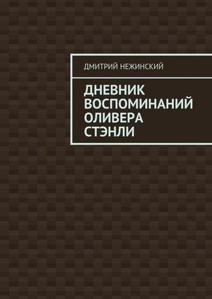 НЕЖИНСКИЙ Д. Дневник воспоминаний Оливера Стэнли
