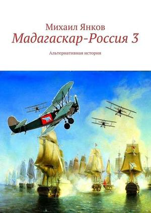 ЯНКОВ М. Мадагаскар-Россия3. Альтернативная история