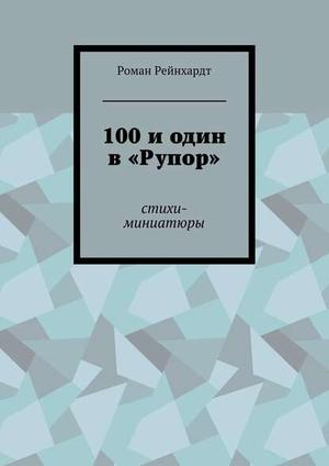 РЕЙНХАРДТ Р. 100иодин в«Рупор». Стихи-миниатюры