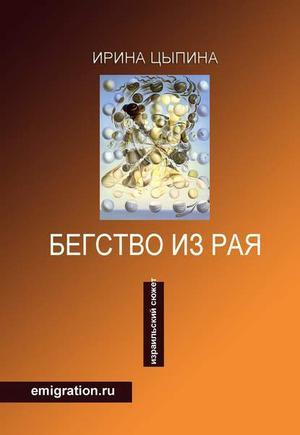 ЦЫПИНА И. Бегство из рая. Emigration.ru (сборник)