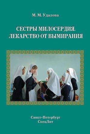 УДАЛОВА М. Сестры милосердия. Лекарство от вымирания