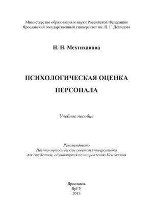 Мехтиханова Н. Психологическая оценка персонала
