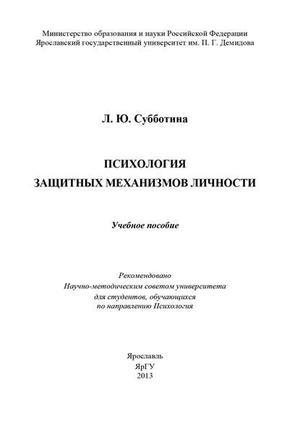 СУББОТИНА Л. Психология защитных механизмов личности