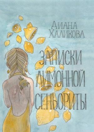 ХАЛИКОВА Д. Записки лимонной сеньориты. Поэзия и проза