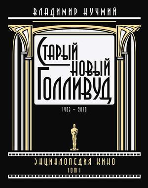 КУЧМИЙ В. Старый новый Голливуд: Энциклопедия кино. Tом I
