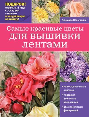 НЕВЗГОДИНА Л. Самые красивые цветы для вышивки лентами