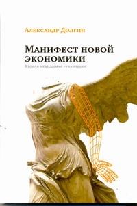 ДОЛГИН А. Манифест новой экономики. Вторая невидимая рука рынка