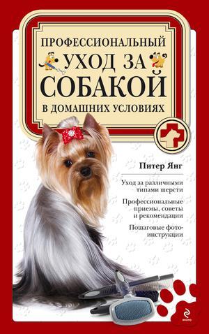 ЯНГ П. Профессиональный уход за собакой в домашних условиях