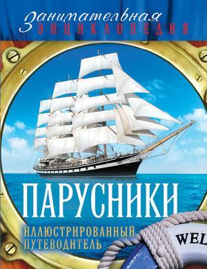 ПОСПЕЛОВ А. Парусники: иллюстрированный путеводитель