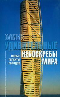 СПИРИТО Д., ТЕРРАНОВА А. Самые удивительные небоскребы мира