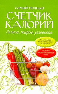 ИГНАТОВА А. Самый полный счетчик калорий, белков, жиров, углеводов