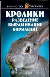 АЛЕКСАНДРОВ С., КОСОВА Т. Кролики. Разведение. Выращивание. Кормление