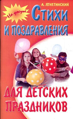 ЯГНЕТИНСКИЙ А. Стихи и поздравления для детских праздников