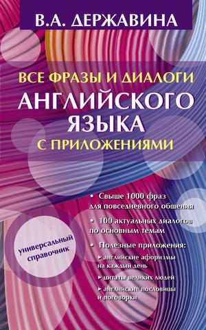 ДЕРЖАВИНА В. Все фразы и диалоги английского языка с приложениями