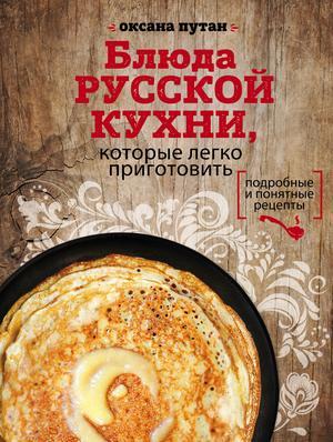 ОКСАНА П. Блюда русской кухни, которые легко приготовить