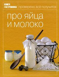 ИННА А., МАРИНА Б. Книга Гастронома Про яйца и молоко