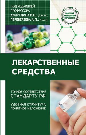 АЛЯУТДИН Р., БОНДАРЧУК Н., ПЕРЕВЕРЗЕВ А. Лекарственные средства