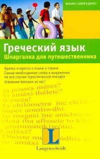 ХАРТЛИБ Э. Греческий язык. Шпаргалка для путешественника