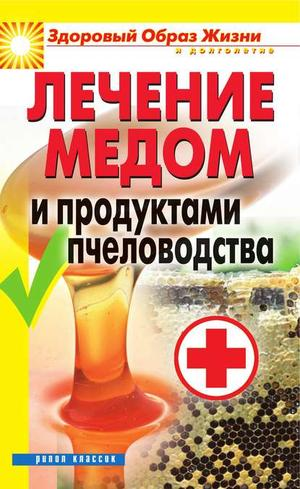 Севастьянова Н. Лечение медом и продуктами пчеловодства