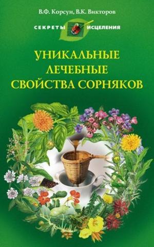 ВИКТОРОВ В., КОРСУН В. Уникальные лечебные свойства сорняков