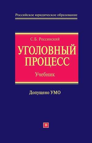 РОССИНСКИЙ С. Уголовный процесс: учебник для вузов