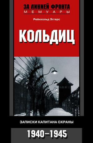 ЭГГЕРС Р. Кольдиц. Записки капитана охраны. 1940–1945