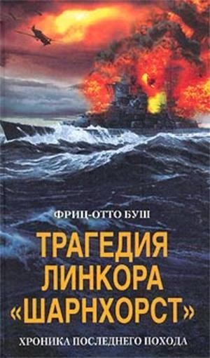 БУШ Ф. Трагедия линкора «Шарнхорст». Хроника последнего похода
