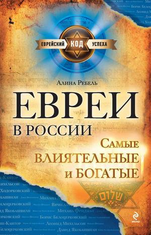 РЕБЕЛЬ А. Евреи в России: самые влиятельные и богатые