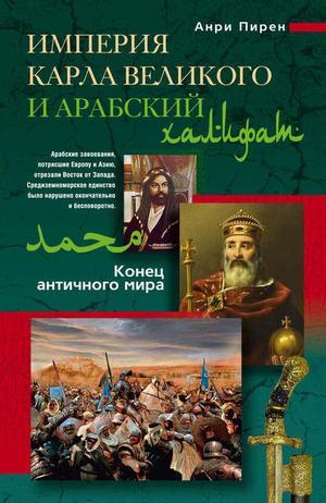 ПИРЕНН А. Империя Карла Великого и Арабский халифат
