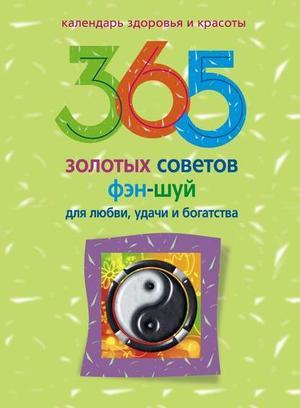 КИМ А. 365 золотых советов фэн-шуй для любви, удачи и богатства