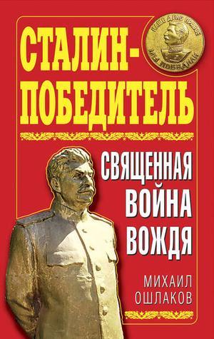 ОШЛАКОВ М. Сталин-Победитель. Священная война Вождя
