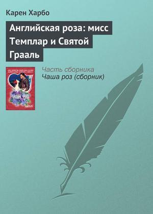 ХАРБО К. Английская роза: мисс Темплар и Святой Грааль