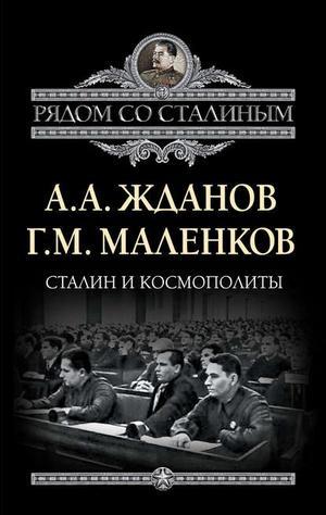 ЖДАНОВ А., МАЛЕНКОВ Г. Сталин и космополиты (сборник)