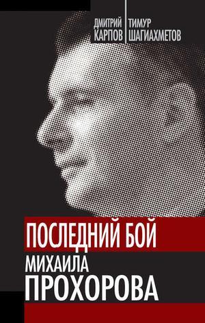 КАРПОВ Д., ШАГИАХМЕТОВ Т. Последний бой Михаила Прохорова