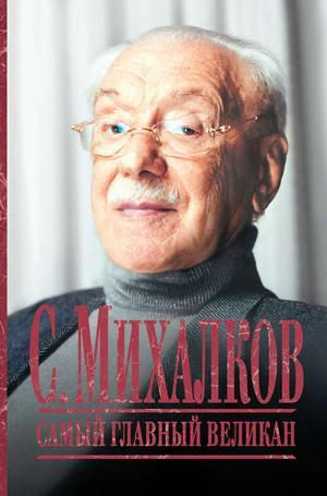 МАКСИМОВ В., САЛТЫКОВА Л. С. Михалков. Самый главный великан
