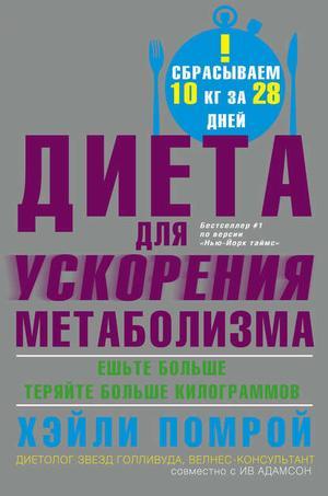АДАМСОН И., ПОМРОЙ Х. Диета для ускорения метаболизма