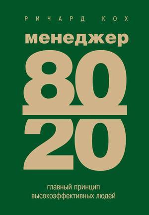 КОХ Р. Менеджер 80/20. Главный принцип высокоэффективных людей
