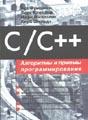 ФРИДМАН А. , КЛАНДЕР Л и др. C/C++. Алгоритмы и приемы программирования