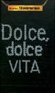 МИНЧЕВА Е. Dolce, Dolce Vita. (Издание не новое, но в хорошем состоянии)