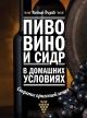 ФОРБС К. Пиво, вино и сидр в домашних условиях. Секреты приготовления