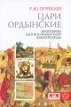 ПОЧЕКАЕВ Р. Цари ордынские. Биографии ханов и правителей Золот.Орды