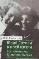 СОНКИНА Ф. Юрий Лотман в моей жизни. Воспоминания. Дневники. Письма